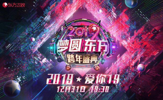 2019东方卫视跨年演唱会门票多少钱?哪里买票?