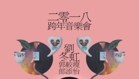2019北京南锣鼓巷樂暮跨年音乐会时间及门票