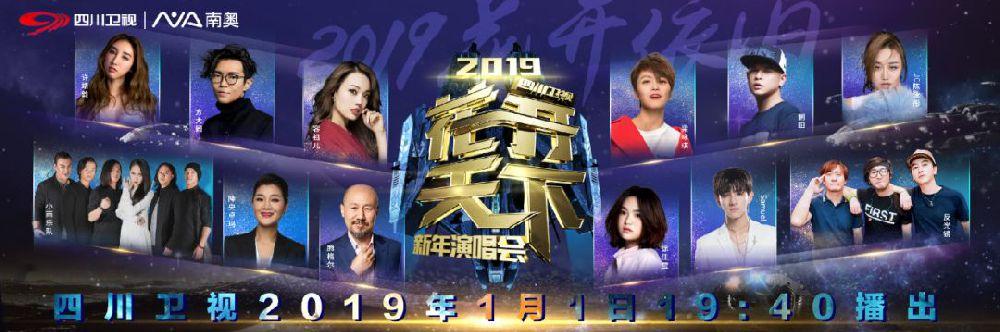 2019四川卫视新年演唱会时间、地点、嘉宾