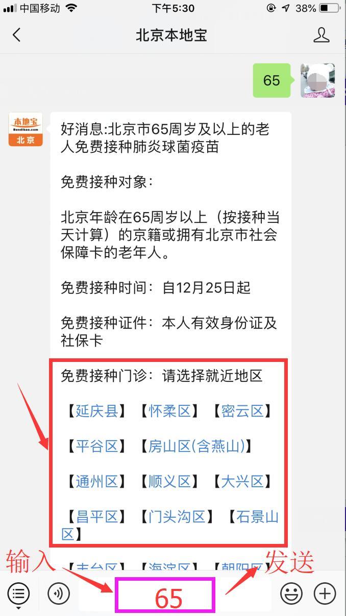 北京肺炎球菌疫苗免费接种对象接种时间及资料