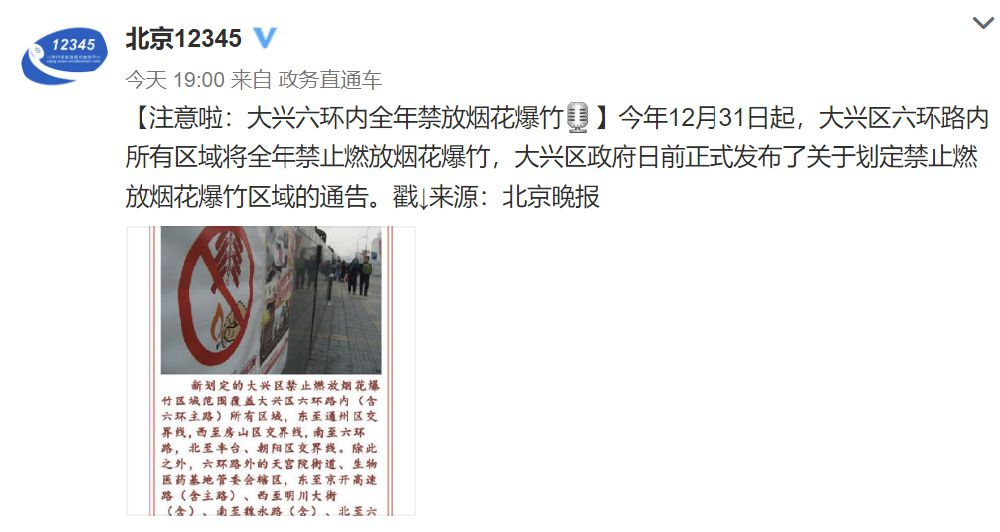 12月31日起大兴六环内全年禁放烟花爆竹