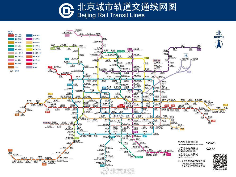 私信北京地铁
