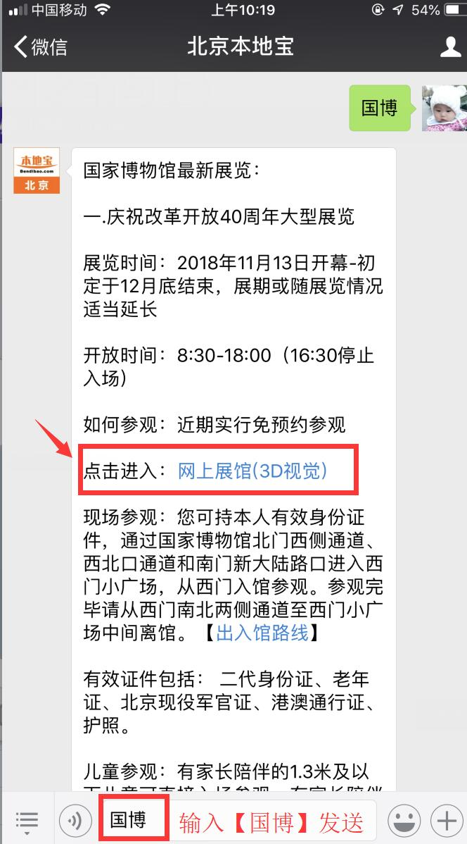 北京改革开放40周年展览网上展馆入口