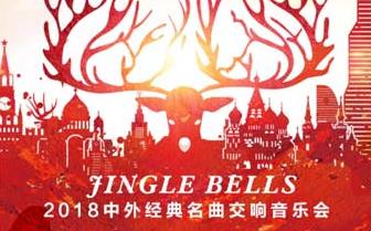 Jingle Bells-2018中外经典名曲交响音乐会