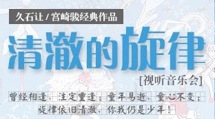 久石让/宫崎骏经典作品视听音乐会
