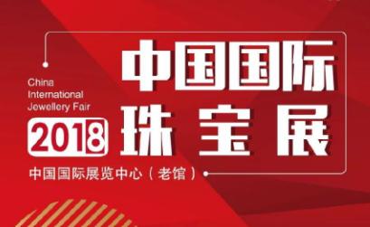 2018中国国际珠宝展(时间+地点+报名+参展攻略)