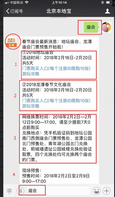 北京哪个地铁站最拥挤?手机一键查询地铁站拥挤度(附截图)