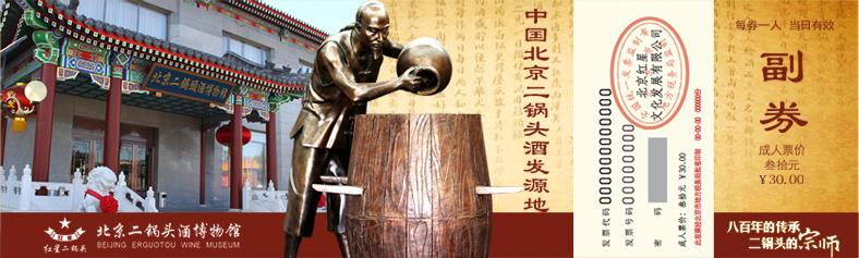 2018年3月12日至15日北京二锅头酒博物馆闭馆四天