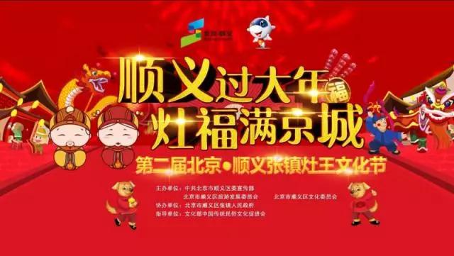 2018年顺义张镇灶王文化节时间地点门票详情