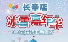 2018北京长辛店冰雪嘉年华活动时间地点门票交通及亮点