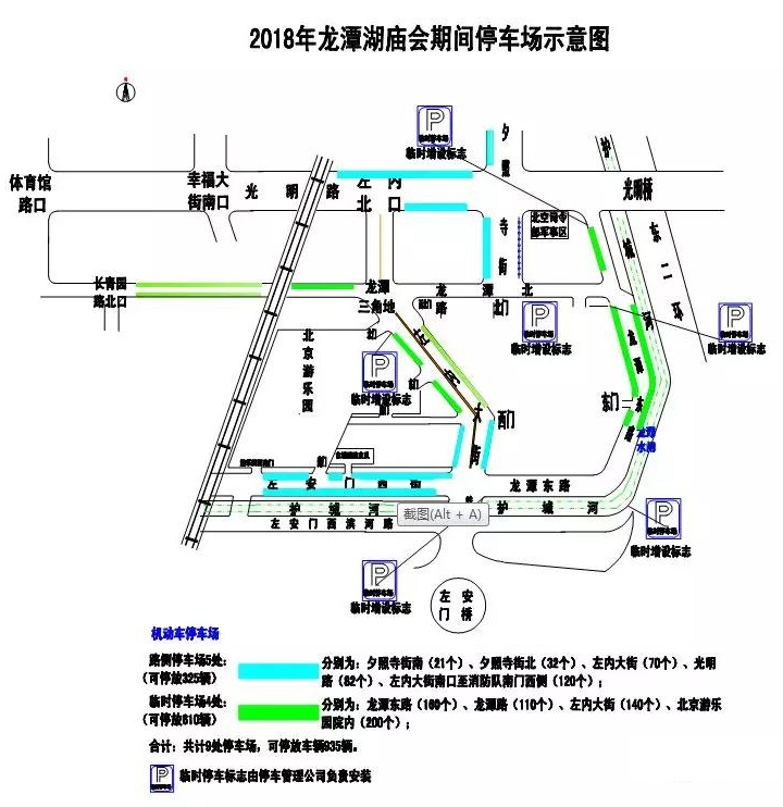 2018龙潭庙会停车及交通线路提示