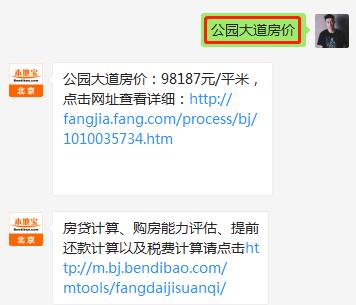 2018北京房价走势最新消息(持续更新)