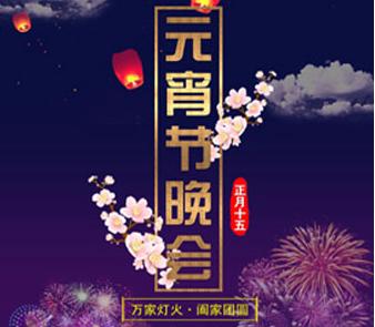 2018北京大兴剧院大剧场元宵节晚会时间地点门票及节目单