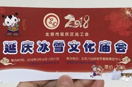 2018北京延庆冰雪文化庙会活动时间地点门票交通及庙会详情