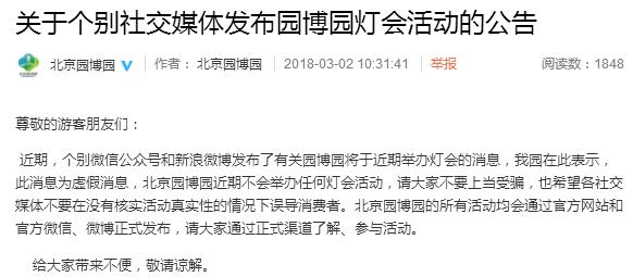 辟谣!2018年北京园博园景区不举办任何元宵节灯会
