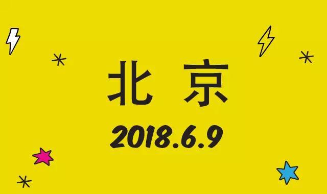 2018北京彩色跑时间、地点及报名入口