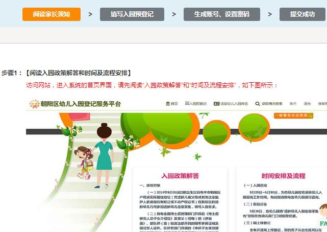 2018北京朝阳区幼儿园入园信息采集时间及入口