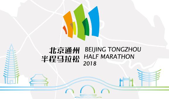 2018北京通州半程马拉松赛时间地点报名入口