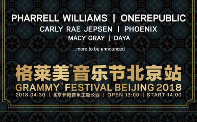2018格莱美音乐节来北京了!预售入口戳这里!!!