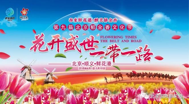 2018北京国际鲜花港郁金香文化节(时间+地点+门票+看点)
