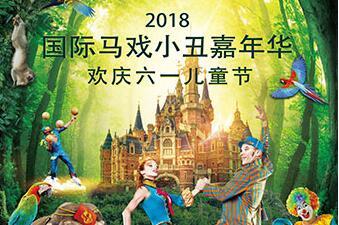 2018北京马戏小丑嘉年华活动时间、地点、门票及详情