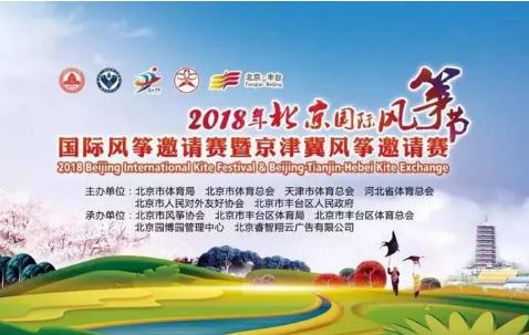 2018北京园博园国际风筝节(活动时间+门票+游玩指南+交通)