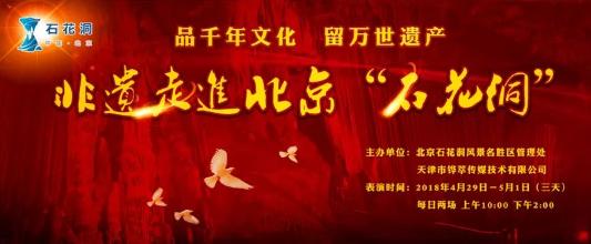 2018北京石花洞非遗文化节时间、门票及看点