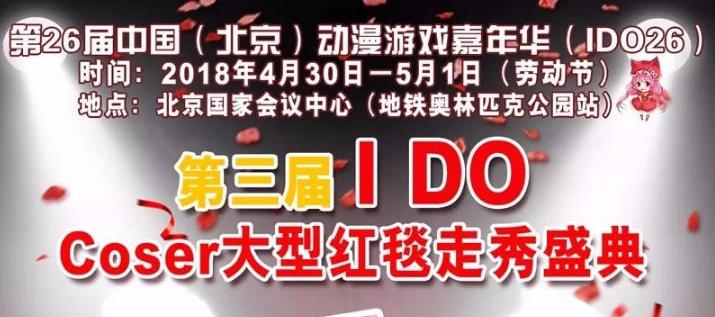 2018北京动漫游戏嘉年华(活动时间+地点+门票+交通指南)