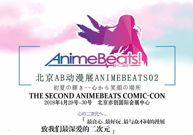 2018北京AB动漫展(活动时间+地点+攻略+时间表)