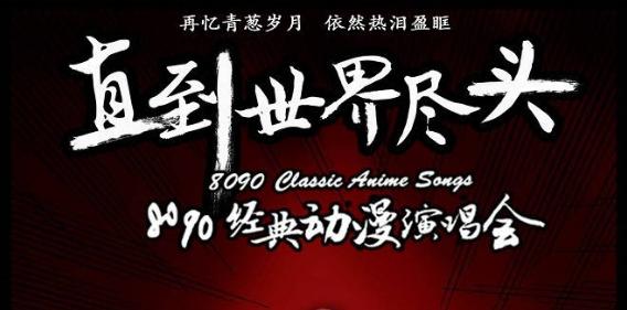 2018年8090经典动漫演唱会北京站(活动时间+地点+门票+攻略)