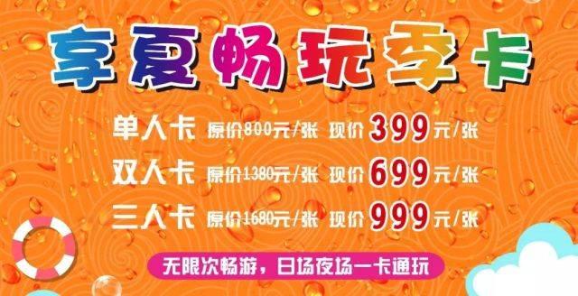 2018北京欢乐水魔方夏季单人年卡 无限次畅玩(限时399)
