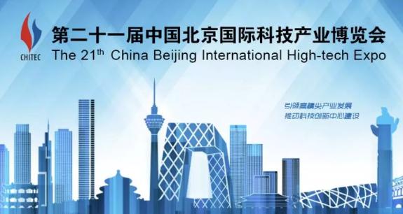 2018北京科博会(时间+地点+免费门票)