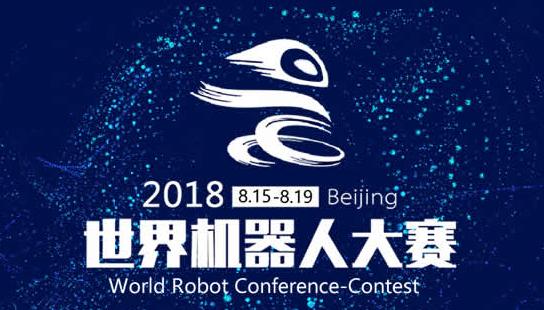 2018世界机器人大会联系电话是多少-唯美旅游