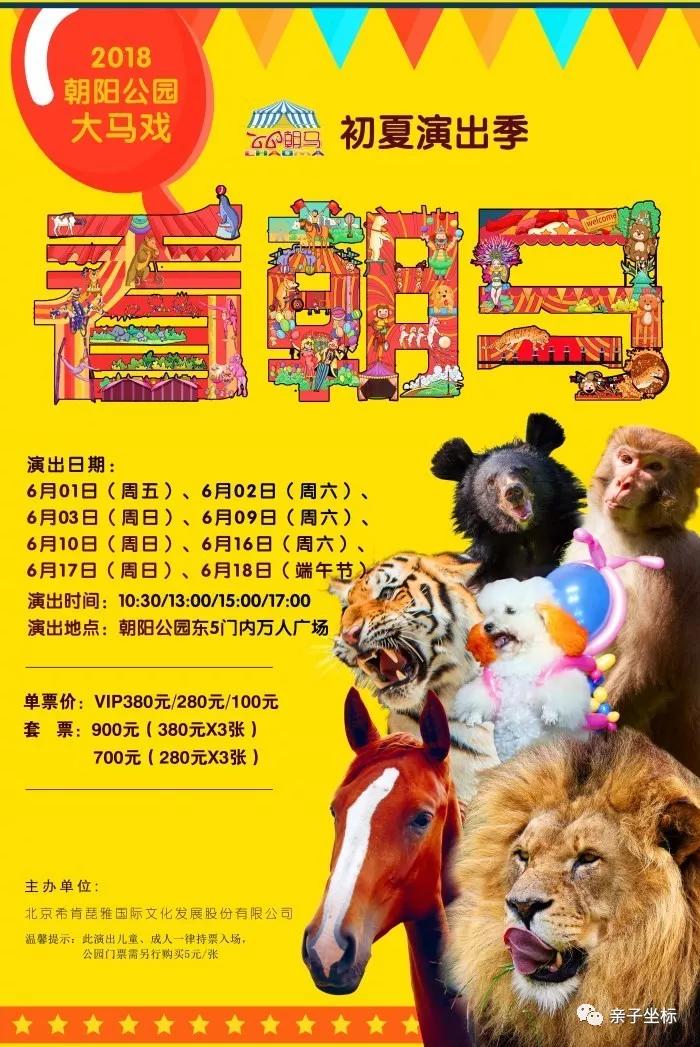 2018朝阳公园大马戏初夏演出季时间、门票及活动详情
