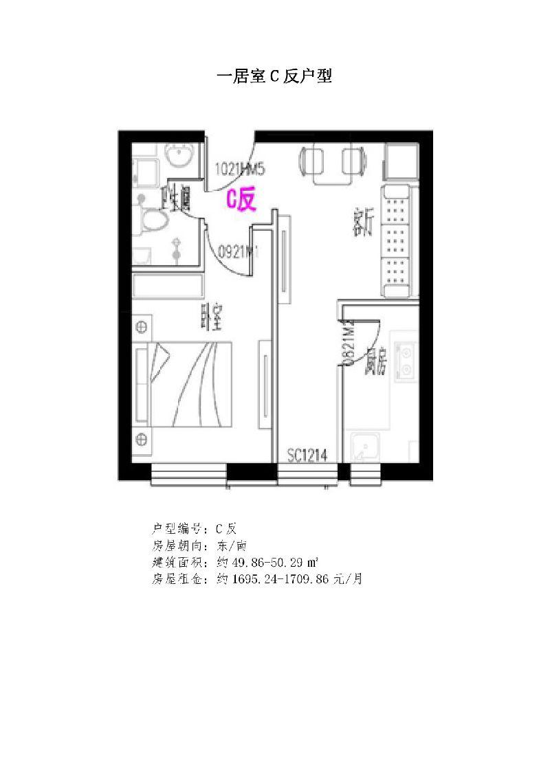北京通州区燕保·梨园家园公租房选房攻略(价格+户型点评)