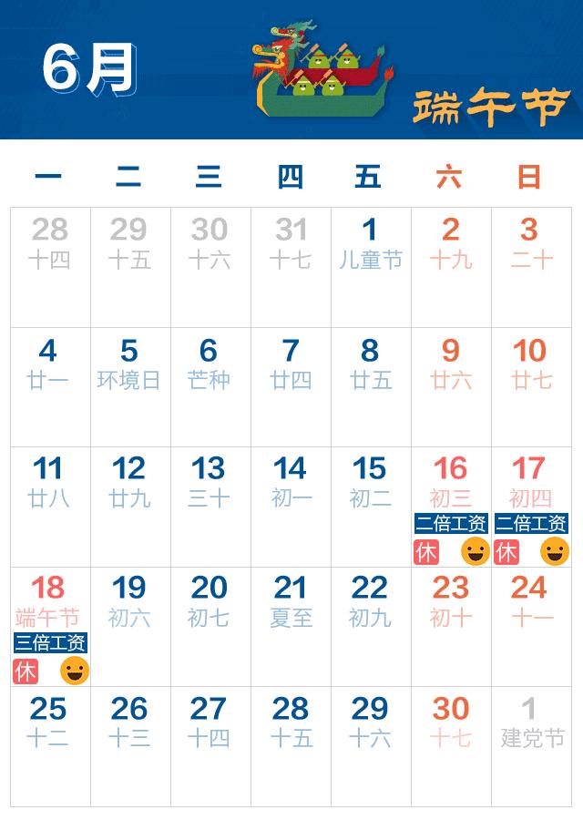 2018端午节放假几天?时间安排官方通知(图)