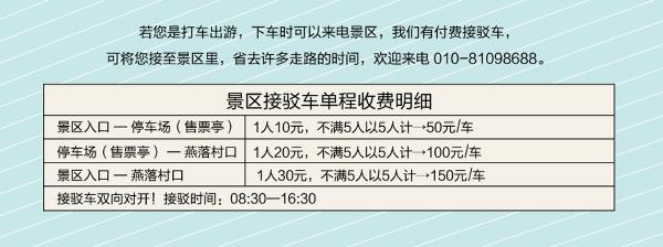 北京密云云峰山风景区交通指南(公交+自驾+接驳车)