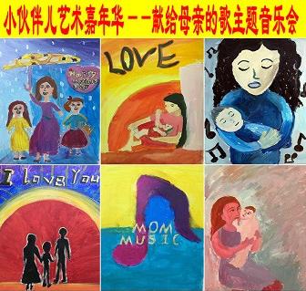 2018北京母亲节主题音乐会《小伙伴儿艺术嘉年华》