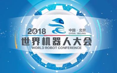 2018世界机器人大会(主题+门票+活动介绍+交通)