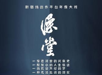 """2018北京母亲节限量特惠池子里的""""茶馆""""——《澡堂》"""