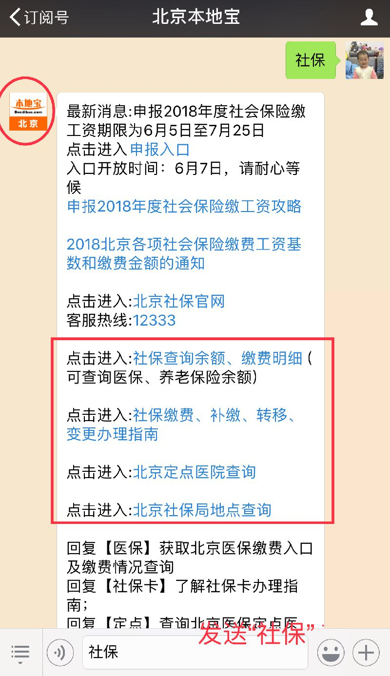 北京社保手机微信查询、APP下载及查询流程