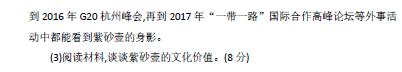 2018年北京高考文综真题及答案一览(图片版)