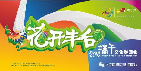 2018北京园博园端午文化游园会时间、门票及亮点详情