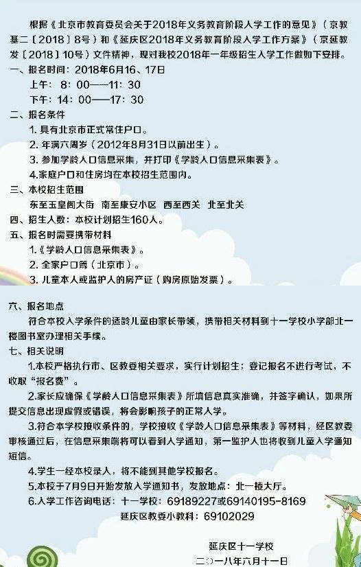 2018北京延庆城区各小学一年级入学公告汇总