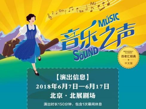 2018北京端午节音乐剧《音乐之声》时间、地点、门票及详情
