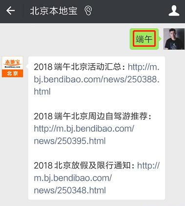 2018端午节期间北京免费艺术展览汇总