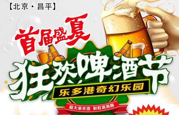 2018北京乐多港奇幻乐园啤酒狂欢节时间、门票及亮点
