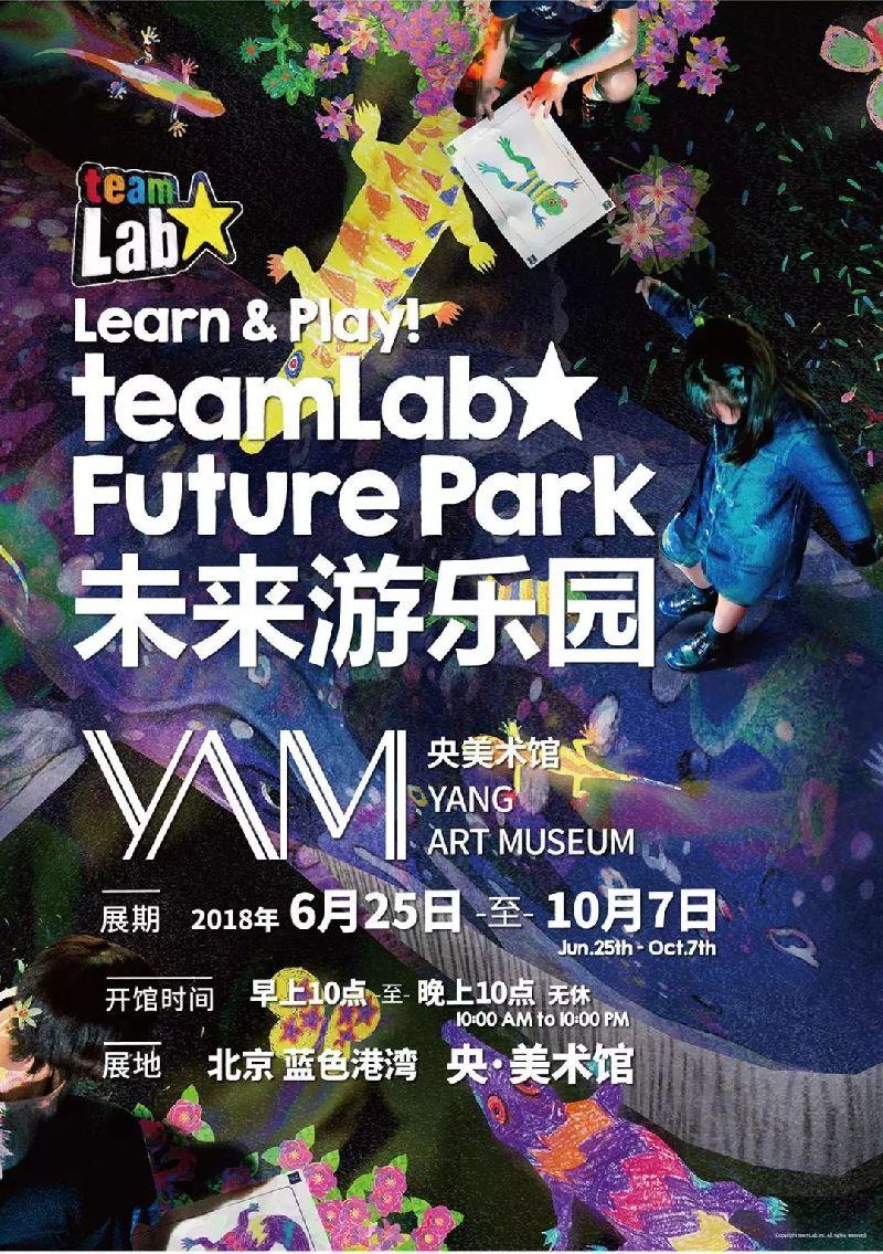 北京蓝色港湾teamLab未来游乐园时间 门票 看点