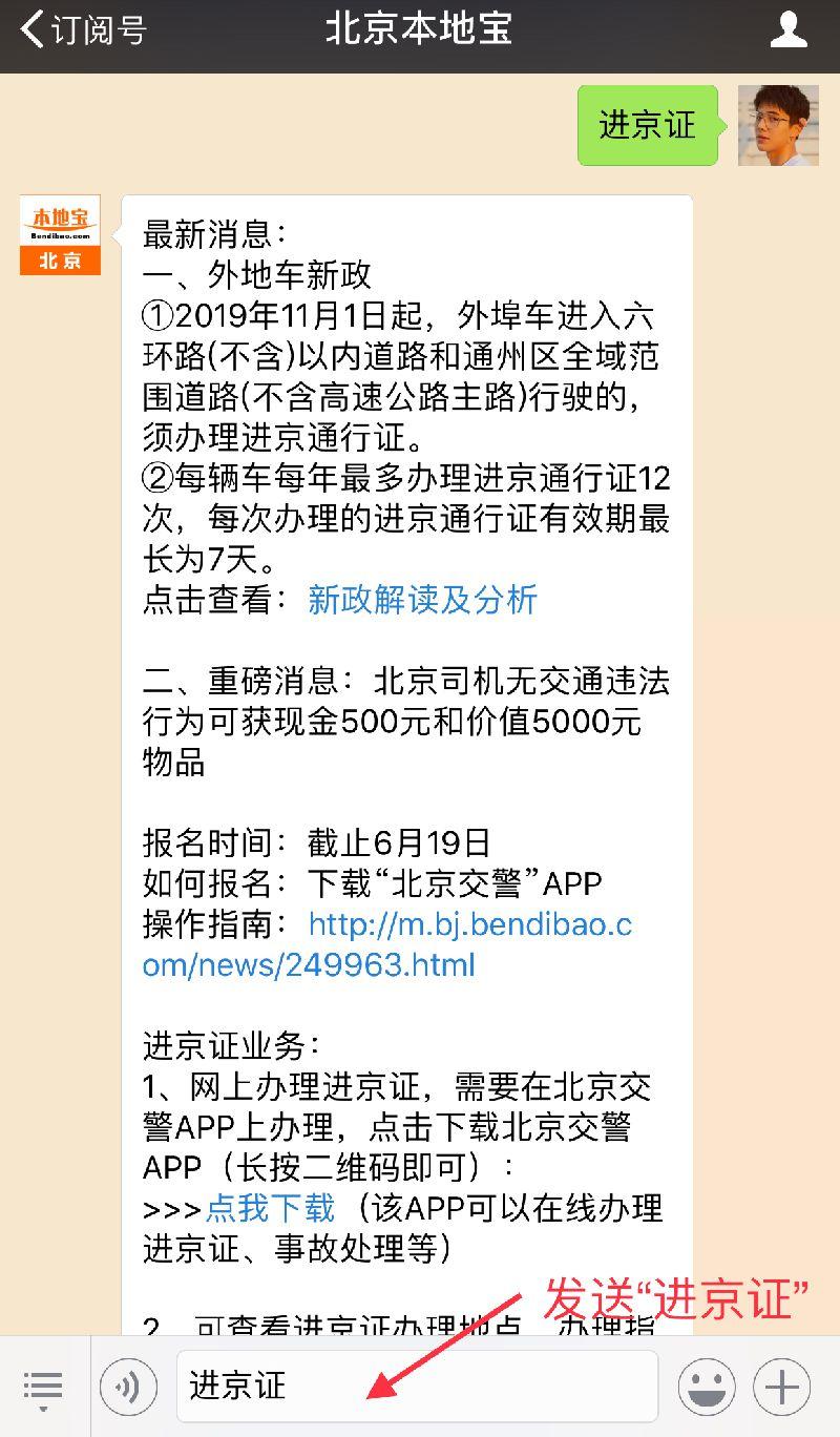 北京外地车限行新政:限行范围扩大至六环和通州