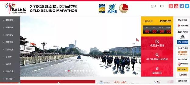 2018北京马拉松报名时间、报名入口及路线(及时更新)
